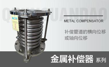 金属补偿器系列